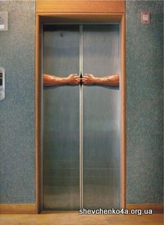 Дружно ломаем лифты