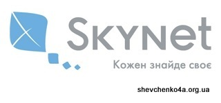 Интернет от Sky.Net, Бровары
